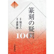 篆刻の疑問100(墨ハンドブック) [単行本]
