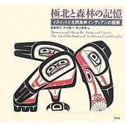 極北と森林の記憶―イヌイットと北西海岸インディアンの版画 [単行本]