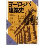ヨーロッパ建築史 [単行本]