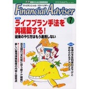 Financial Adviser 7月号 [単行本]