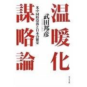 温暖化謀略論―米中同時没落と日本の繁栄 [単行本]