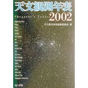 天文観測年表〈2002〉 [単行本]