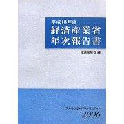 経済産業省年次報告書〈平成18年度〉―アカウンタビリティ・レポート〈2006〉 [単行本]