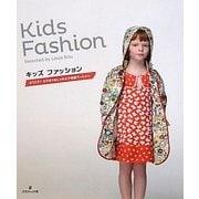 キッズファッション―ようこそ!とびきりおしゃれな子供服ワールドへ [単行本]