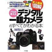 史上最強カラー図解 プロが教えるデジタル一眼カメラのすべてがわかる本 [単行本]