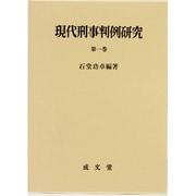 現代刑事判例研究〈第1巻〉