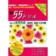 新55ドリル 5 系列完成・規則性 基礎→応用編 [単行本]