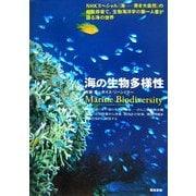 海の生物多様性 [単行本]