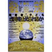 福祉労働 89-障害者・保育・教育の総合誌 季刊 [単行本]
