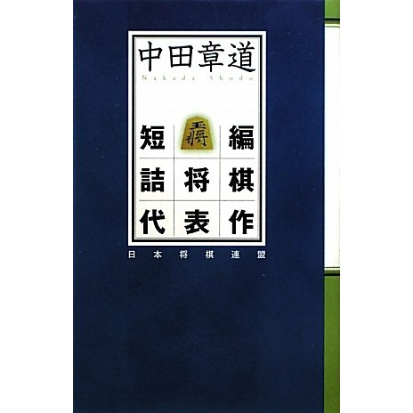 中田章道短編詰将棋代表作 [単行本]