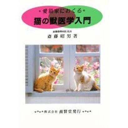 猫の獣医学入門―愛猫家におくる [単行本]