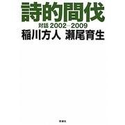 詩的間伐―対話2002-2009 [単行本]