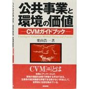 公共事業と環境の価値―CVMガイドブック [単行本]