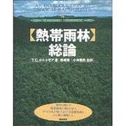 「熱帯雨林」総論 [単行本]