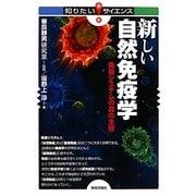 新しい自然免疫学―免疫システムの真の主役(知りたい!サイエンス) [単行本]