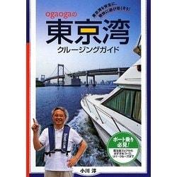 ogaogaの東京湾クルージングガイド [単行本]