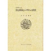 イスラーム 法と国家とムスリムの責任 [単行本]