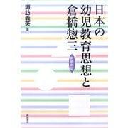 日本の幼児教育思想と倉橋惣三 新装新版 [単行本]