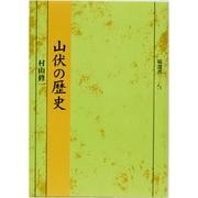 山伏の歴史(塙選書 71) [全集叢書]