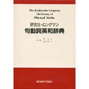 研究社・ロングマン 句動詞英和辞典 [事典辞典]