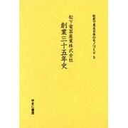社史で見る日本のモノづくり 5 [全集叢書]