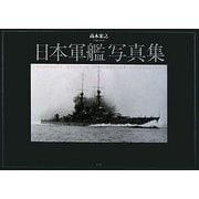 日本軍艦写真集 [単行本]