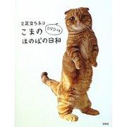 2足立ちネコ こまのほのぼの日和DVDつき [単行本]