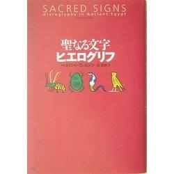 聖なる文字ヒエログリフ [単行本]