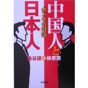中国人と日本人―ホンネの対話 [単行本]