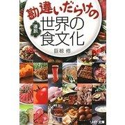 勘違いだらけの通説世界の食文化(リイド文庫) [文庫]