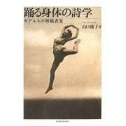 踊る身体の詩学―モデルネの舞踊表象 [単行本]