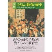 子どもの教育の歴史―その生活と社会背景をみつめて 新版 [単行本]