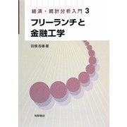 フリーランチと金融工学(経済・統計分析入門〈3〉) [全集叢書]