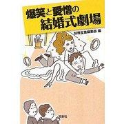 爆笑と愛憎の結婚式劇場(宝島SUGOI文庫) [文庫]