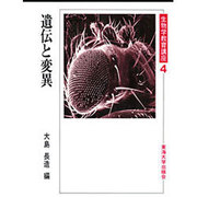 生物学教育講座 4