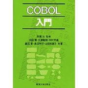 COBOL入門 [単行本]