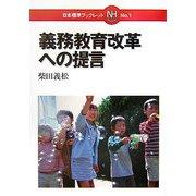 義務教育改革への提言(日本標準ブックレット〈No.1〉) [全集叢書]