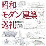 昭和モダン建築巡礼 西日本編 [単行本]