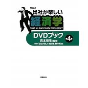 「出社が楽しい経済学」DVDブック〈第4巻〉 [単行本]
