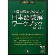 上級学習者のための日本語読解ワークブック―試験に強くなる! [単行本]