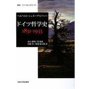 ドイツ哲学史1831-1933(叢書・ウニベルシタス) [全集叢書]