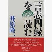 「言志四録」を読む [単行本]