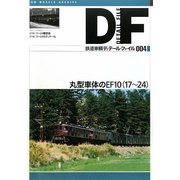 鉄道車輌ディテール・ファイル〈004〉丸型車体のEF10(17~24) [単行本]