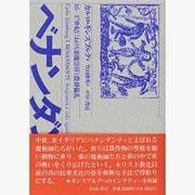 ベナンダンティ-16-17世紀における悪魔崇拝と農耕儀礼 [単行本]