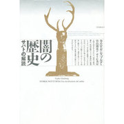 闇の歴史―サバトの解読 [単行本]