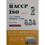 やるぞ!!HACCPとるぞ!!ISO(9001:2000)―こうして進める認証審査までの取組 [単行本]
