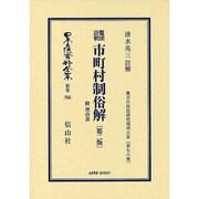 日本立法資料全集 別巻766 [全集叢書]