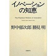 イノベーションの知恵 [単行本]
