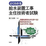 よくわかる給水装置工事主任技術者試験 新訂第1版 [単行本]