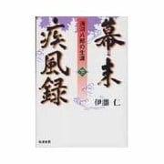 幕末疾風録―清河八郎の生涯〈下〉 [単行本]